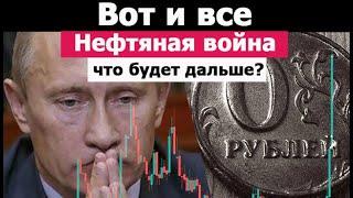 Обвал рубля или жадность Путина | Новости Россия 2020 Новости Россия 2020