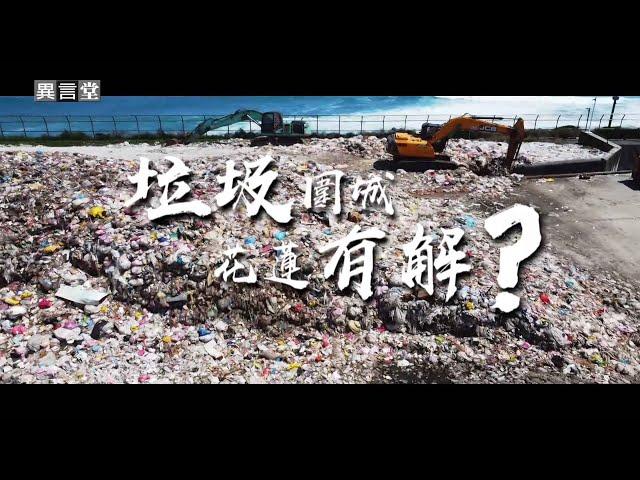 【民視異言堂】垃圾圍城,花蓮有解?