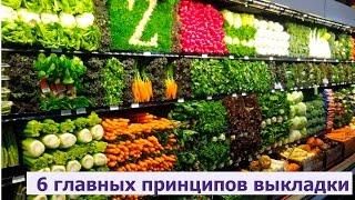 6 главных принципов выкладки - Екатерина Богачева