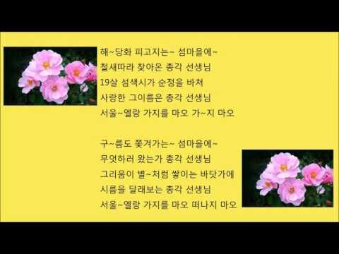 섬마을선생가사동영상