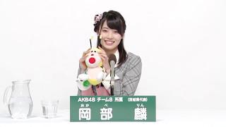AKB48 49thシングル 選抜総選挙 アピールコメント AKB48 チーム8所属 茨...