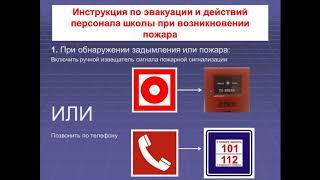 Инструктаж по пожарной безопасности ДМШ Я В Флиера
