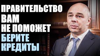 Силуанов: если россиянам не хватает денег, то можно использовать кредит!