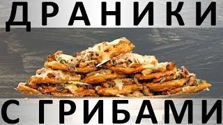 203. Драники с грибами и сыром в духовке
