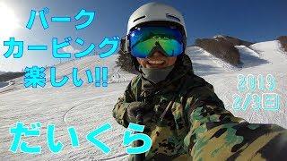 【スキー場情報】だいくらスキー場20190203日曜【虫くんch】
