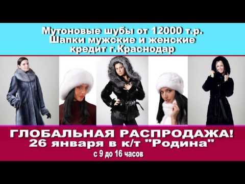 Глобальная распродажа шуб г. Краснодар