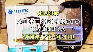 Обзор чайника Vitek VT-7034TR. ✔️Хороший чайник, можно брать!