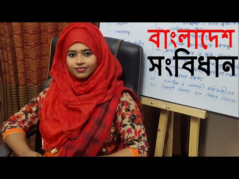 বাংলাদেশ সংবিধান II Constitution of Bangladesh II BCS  II General Knowledge (Bangladesh Affairs)