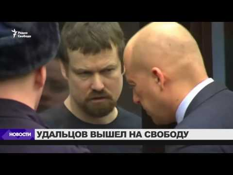 Сергей Удальцов вышел