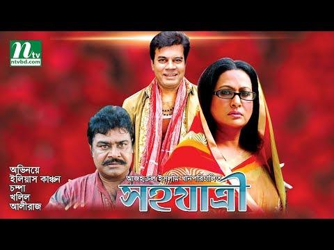 Popular Bangla Movie: Shohojatri, Ilias Kanchan & Champa, Directed By Azharul Islam Khan