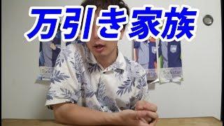 「万引き家族」という21年ぶりに日本人がカンヌ映画祭のパルムドールを...