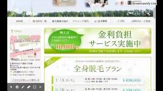 札幌中央クリニック・価格・口コミ・効果・評判・申し込み・女性医療脱...