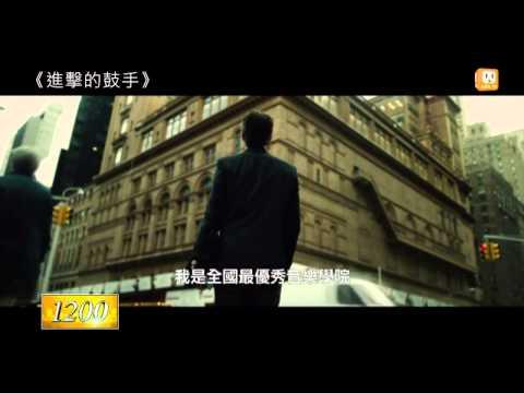 【2015.01.30】劇情糾結鬥爭 本周新片強勢上檔 -udn tv