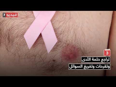 فيديو معلوماتى.. أعراض سرطان الثدى عند الرجال  - 11:54-2019 / 10 / 12
