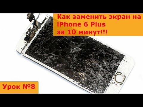Замена экрана на iPhone 6 Plus, инструкция как своими ...