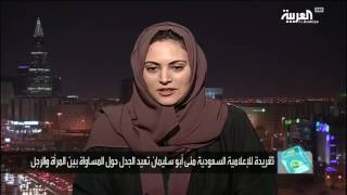 تفاعلكم : على من أطلقت السعودية منى أبوسليمان وصف الرجولة الكاذبة؟