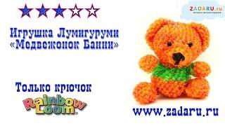 "Игрушка Лумигуруми ""Медвежонок Банни"" из резинок Loom Bands. Урок 13 часть 3 | Lumigurumi bear PRT 3"