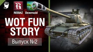 WoT Fun Story №2 - от REEBAZ и Deverrsoid [World of Tanks]