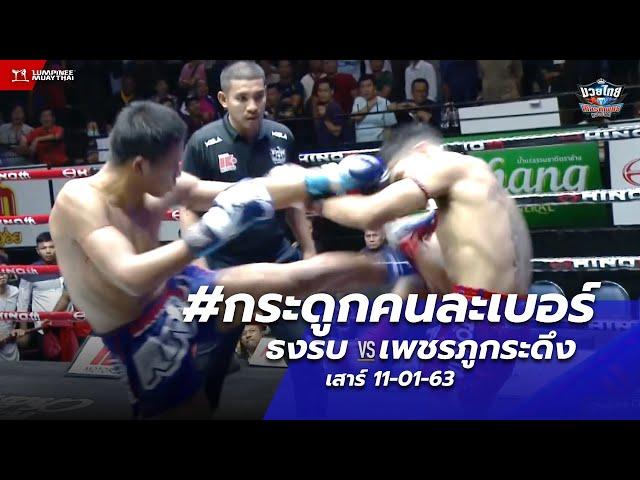 #กระดูกคนละเบอร์! ธงรบ ศิษย์เพชรฉลูกัณฑ์ vs เพชรภูกระดึง ศิษย์เรด้า  | มวยไทยเกียรติเพชร | 11/01/63
