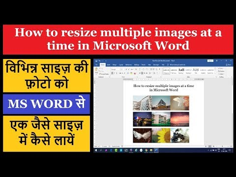 How to resize multiple images at a time in Microsoft Word