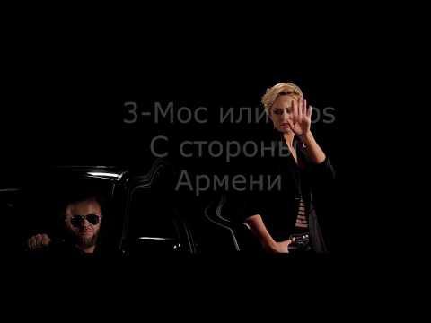 Сравнение Армянский  реп Против Росиский реп