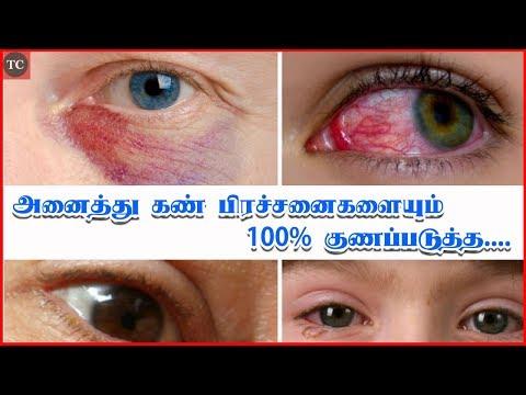 அனைத்து கண் பிரச்சனைகளையும் குணப்படுத்த | Home Remedies for Eye Problems in Tamil