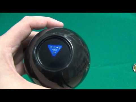 Магический Шар принятия решений - Magic Ball 8 , шар предсказатель купить Киев