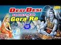 Desi Desi Na Bolya Kar Gora Re | Superhit Haryanvi Song | New DJ Song | Bhole Baba Jhaki | Trimurti