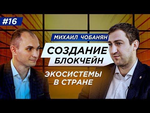 Создание блокчейн-экосистемы в стране | Михаил Чобанян про Bitcoin(BTC) | АналитикLive 16