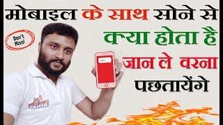 Sleeping With Phone Is Dangerous    मोबाइल को पास रख कर सोने से क्या होता है    Digital Bihar  