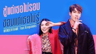 WONDERFRAME x KANGSOMKS - ชู้แต่เธอไม่รอบ ชอบแต่เธอไม่รู้ [Official Music Video]