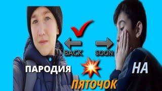 ПАРОДИЯ НА ПЯТАЧОК PAT04 CHEK