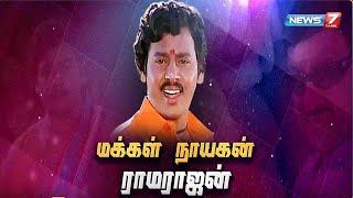 மக்கள் நாயகன் ராமராஜன் | Story Of Ramarajan 18-10-2020 கதைகளின் கதை | News 7 Tamil