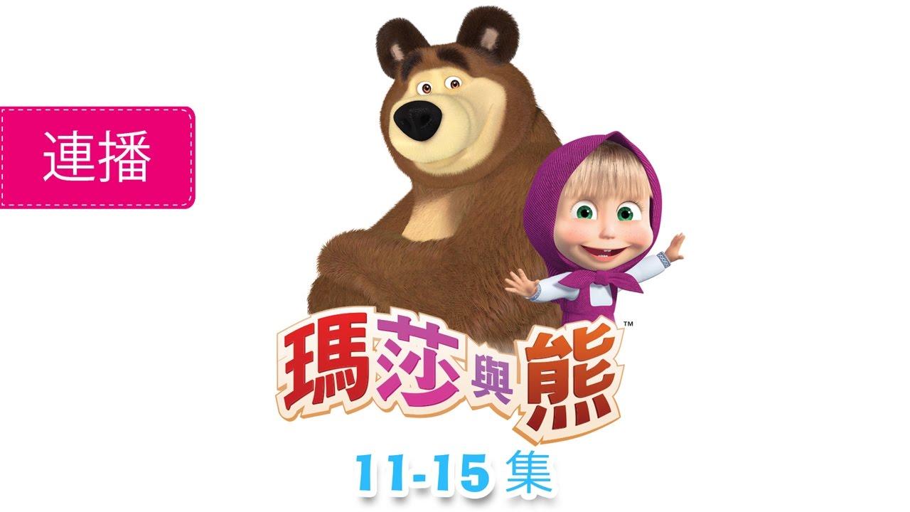 瑪莎與熊 - 大合集 2 (11-15集) 全新動畫合集!