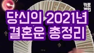 [타로카드 / 신년운세]  당신에게 다가올 2021년의 결혼운 총정리!