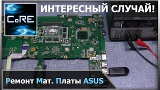 видео Ремонт ноутбуков Asus | Ремонт ноутбуков Acer | Ремонт ноутбуков Samsung и HP