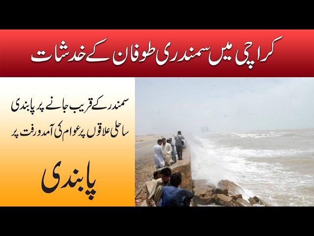 People being evacuated from coastal belts as Cyclone Tauktae intensifies