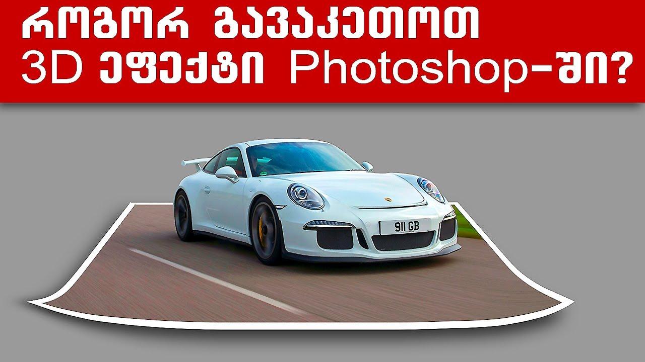 3D ეფექტის შექმნა ფოტოშოპში – How to make a 3D effect in photoshop