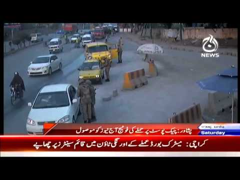 Exclusive CCTV Footage Of Terrorist Attack Pak Army During Checking In Peshawar