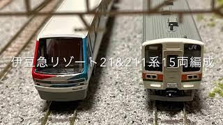 Nゲージ 伊豆急リゾート21&211系15両編成