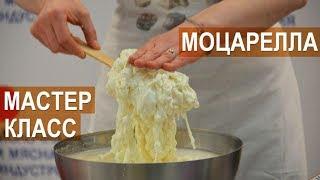 видео Как приготовить сыр моцарелла в домашних условиях