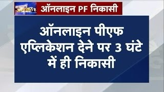 Withdraw PF within 3 hours  Sawal Aap Ka Hai