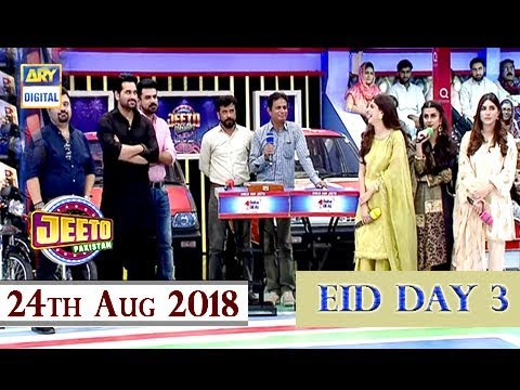 Jeeto Pakistan  - Eid Special - Day 3 | Special Guest : Cast of #JPNA2 - ARY Digital Show