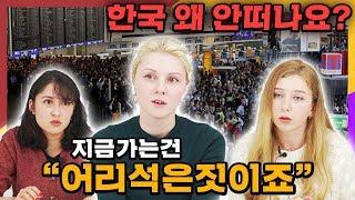 이 시국에도 외국인들이 한국을 떠나지 못하는 이유