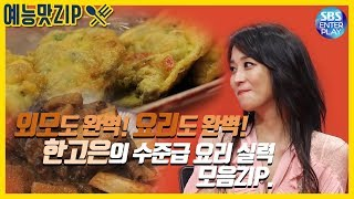 [EntertainmentMATZIP/Dongsang2] Hole in the wall! Han Goeun's cooking ZIP./You are My Destiny