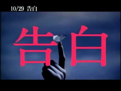 告曲_2010/10/29《告白》電影廣告:主題曲篇-YouTube