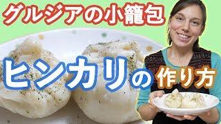 【ロシア人が日本で作るグルジア料理】グルジアの小籠包ヒンカリの作り方