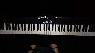 Çocuk Anne  Acı  - Piano Cover    موسيقى مسلسل الطفل - بيانو