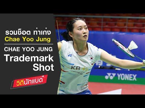 CHAE YuJung Trademark Shot :  : รวมช็อต..ท่าเก่ง Chae YuJung  [วิถีนักแบด]
