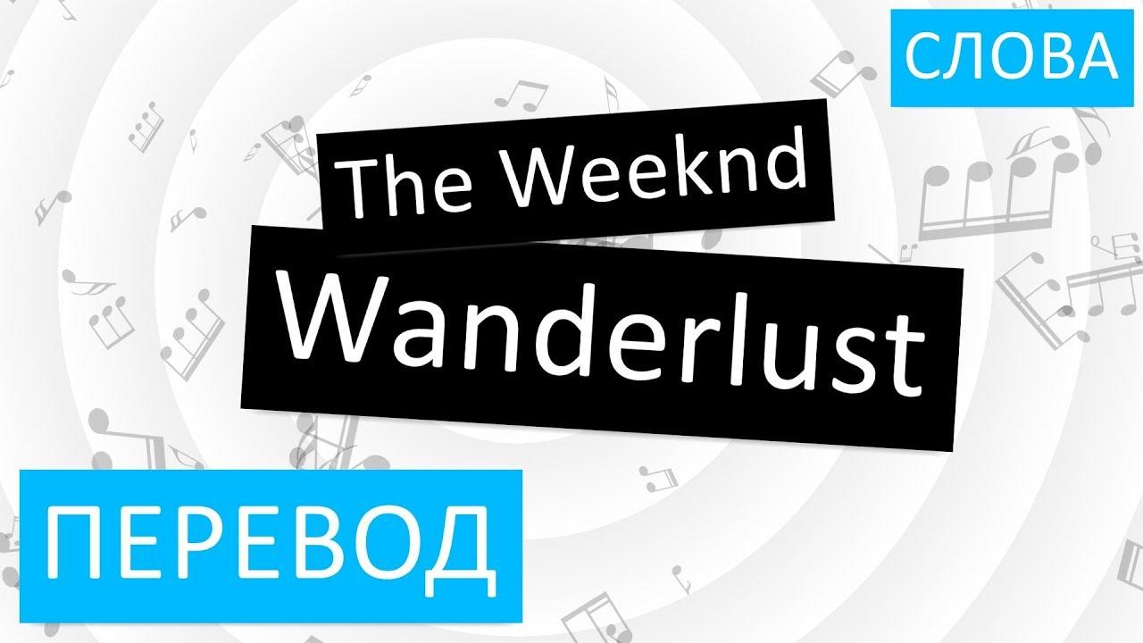 The Weeknd  Wanderlust        YouTube